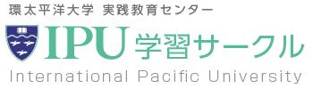 IPU環太平洋大学|学習サークル